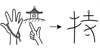 kanji 持