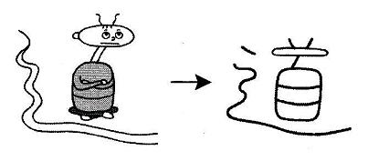 kanji 道