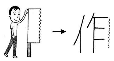 kanji 作