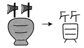 kanji 質