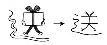 kanji 送
