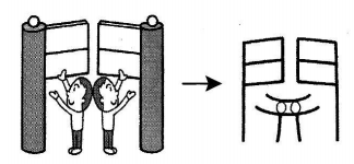 kanji 開