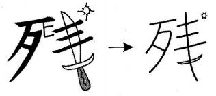 kanji 残