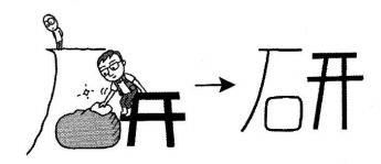 kanji 研