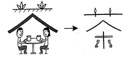 kanji 茶