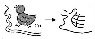 kanji 進