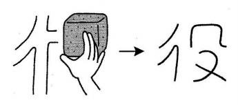 kanji 役