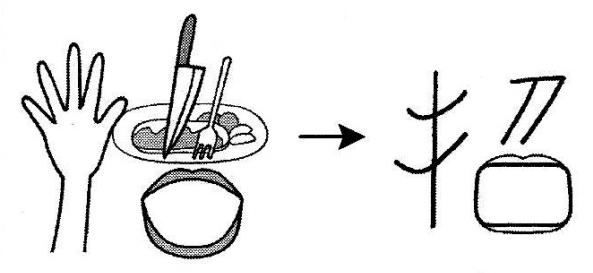 kanji 招