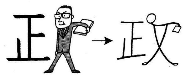 kanji 政