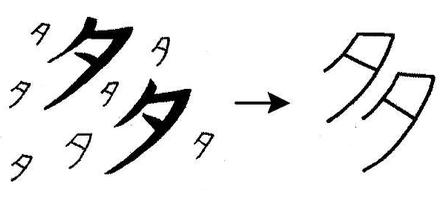 kanji 多