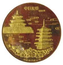 dong tien nhat ban 30 món quà lưu niệm phổ biến tại Nhật Bản
