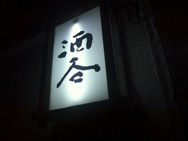 sasano nhatban 7 nhà hàng bạn không nên bỏ qua khi đến Tokyo