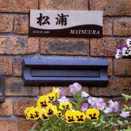 bangten onhat Bảng tên trước mỗi ngôi nhà ở Nhật