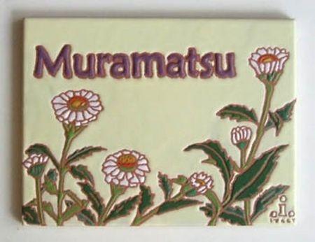 bangten onhat 5 Bảng tên trước mỗi ngôi nhà ở Nhật