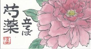 nghe thuat viet thu tranh etegami Nhat ban Độc đáo nghệ thuật viết thư tranh etegami Nhật Bản