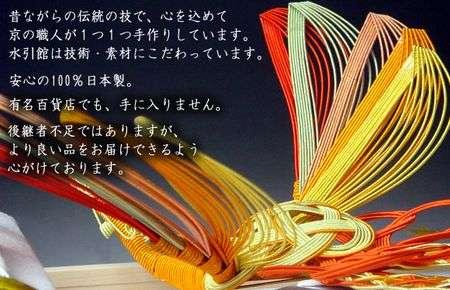 mizuhiki 5 Mizuhiki   vật phổ biến trên những món quà Nhật
