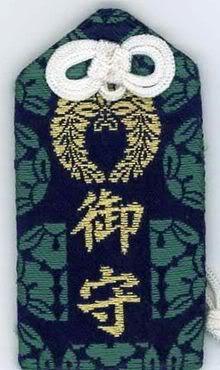 Gakugyō Jōju Omamori   Bùa hộ mệnh ở Nhật Bản