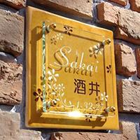 Bảng tên trước mỗi ngôi nhà ở Nhật